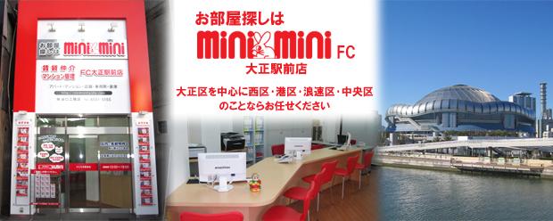 ミニミニFC大正駅前店